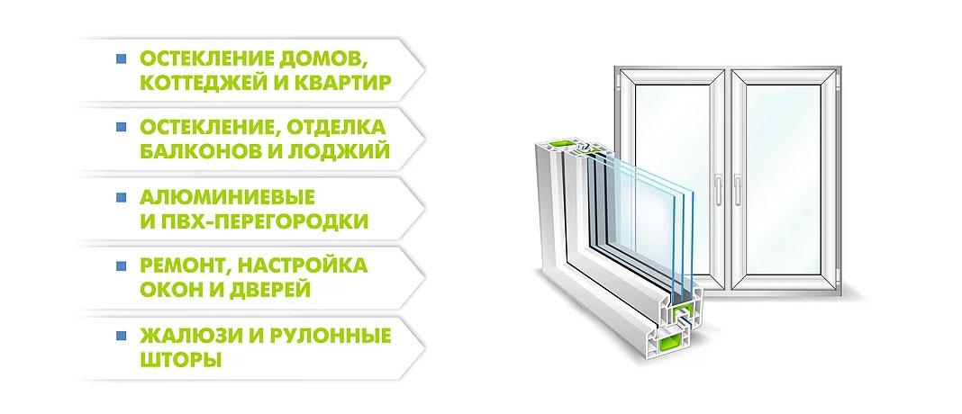 Остекление квартир и домов (окна ПВХ)