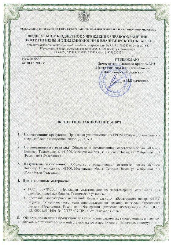 sanitarno_epidemiologicheskaya-ekspertiza-yunion-polimer-tekhnolodzhi-_list1_