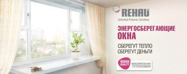 okna-rehau-simferopol-1030x412
