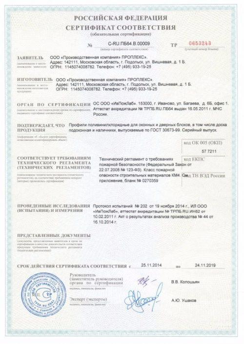 сертификат пластиковые окна